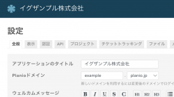 new-top-level-domain-planio.jp-ja@2x.png